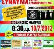 Συναυλία για την ενίσχυση του κοινωνικού παντοπωλείου του Σ.Ο.Φ.Ψ.Υ.