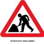Νέες κυκλοφοριακές ρυθμίσεις επί της οδού Βενιζέλου