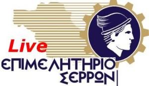 epimelitirio_serron_live