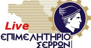 Live αναμετάδοση της ημερίδας του ΕΦΕΤ απο το Επιμελητήριο Σερρών