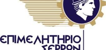 Συνεδρίασε το Επιμελητήριο Σερρών την Τετάρτη 28.05.2014