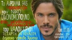 Ο Νίκος Οικονομόπουλος στις Σέρρες!