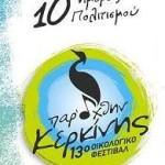 13 Φεστιβάλ παρόχθην Κερκίνης 12 -21/07/2013