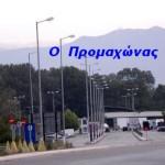 Συνελήφθη για πλαστογραφία στον Προμαχώνα Σερρών
