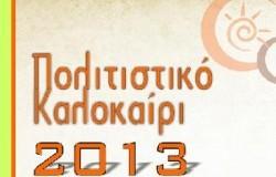 Πολιτιστικό Καλοκαίρι 2013 στην Σέρρες