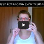 Ποια είναι η Σερραία που έκανε την Lifo να μιλάει για αυτήν