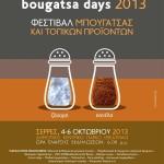 Φεστιβάλ Μπουγάτσας στις Σέρρες 4-6 Οκτωβρίου