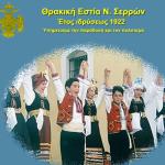Ανοιχτή Πρόσκληση απο την Θρακική Εστία Ν. Σερρών
