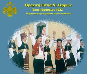 thrakiki_estia_serron