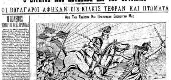 Ημέρα Μνήμης για την Μεραρχία των Σερρών