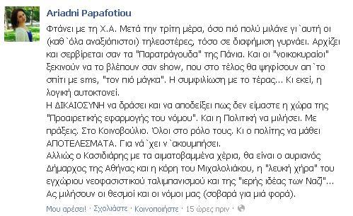 papafotiou_facebook