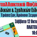 2o Ανταλλακτικό Παζάρι Παιδικών και Σχολικών Ειδών στις Σέρρες το Σάββατο 12 Οκτωβρίου