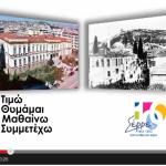 Video Spot «Οι Σέρρες και η περιοχή τους, 100 χρόνια από την απελευθέρωση (1913-2013)»