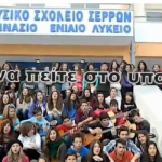 Video: Δεν ζηταω πολλά! (Διασκευή Mαθητών Μουσικού Σχολείου Σερρών)