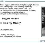 Παρουσίαση του βιβλίου «Η σκία της Μίκας» του Βαγγέλη Αυδίκου στις Σέρρες