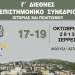 Γ΄ Διεθνές Επιστημονικό Συνέδριο, με τίτλο: «Οι Σέρρες και η περιοχή τους, 100 χρόνια από την απελευθέρωση (1913-2013)»