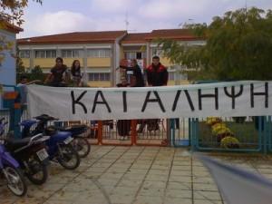 katalipsi_sxolion