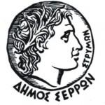 29 θέματα στην Οικονομική Επιτροπή του Δήμου Σερρών