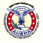 Πρόσκληση από το τμήμα Σερρών της ΑΧΕΠΑ