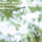 """Δείτε το Official teaser της δισκογραφικής δουλειάς της Ανδριανής Ζαγγανά με τίτλο """"Εποχή"""""""
