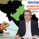 «Εποχή Δημιουργίας»: Όλα τα ονόματα των υποψηφίων συμβούλων με τον Θ.Μηλίδη για τον Δήμο Σερρών