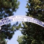 Το ΕΒΕΣ ζητά από το Δήμο Σερρών την Επαναλειτουργία κατασκηνώσεων ΠΙΚΠΑ στη Χρυσοπηγή