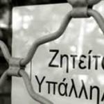 Εργασία στις Σέρρες: Προσλήψεις εκπαιδευτών – στελεχών από ΚΕΚ
