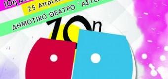 10η Διεθνής Πανεπιστημιάδα Θεάτρου στις Σέρρες: Παρόντες με τη στήριξή μας.