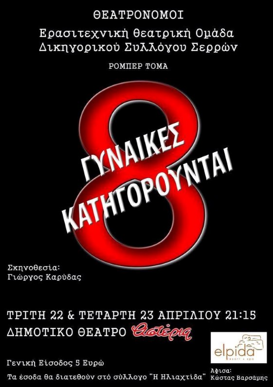 8_gynaikes_katigoroyntai-Custom