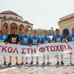 Θέλει να αγγίξει τον «ουρανό» της FIFA η Εθνική Αστέγων
