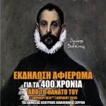 Εκδήλωση-αφιέρωμα στον μεγάλο έλληνα ζωγράφο Δομίνικο Θεοτοκόπουλο