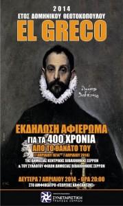 el-greco-Σέρρες