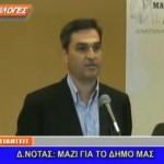 Ο Δ.Νότας παρουσίασε τον συνδυασμό για τον Δήμο του Εμμ.Παπά