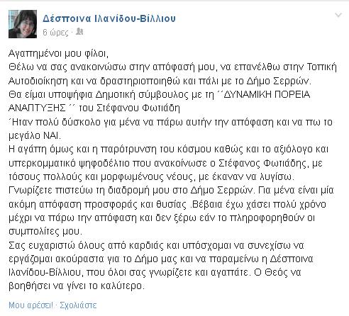 ilanidou_despina