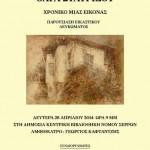 Παρουσίαση Εικαστικού Λευκώματος «Χρονικό μια εικόνας» της Σερραίας Ζωγράφου Όλγας Σταυρίδου