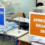 Αποτελέσματα εκλογών Δήμου Σερρών