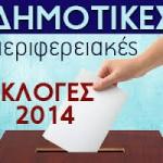 Αποτελέσματα εκλογές Δήμου Σερρών