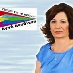 Η  Αγνή Δουβίτσα με 52,04% είναι η νέα Δήμαρχος Βισαλτίας