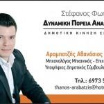 Αραμπατζής Αθανάσιος (Θάνος) υποψήφιος δημοτικός σύμβουλος Σερρών