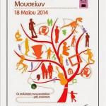 «Οι συλλογές των μουσείων μας ενώνουν»