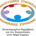 Κοινωνικός Στρυμώνας-συνάντηση με επιχειρήσεις του Δήμου Αμφίπολης