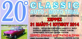 20ο Classic Auto Moto Trial στις Σέρρες