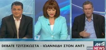 Debate Τζιτζικώστα – Ιωαννίδη εχθές στον ΑΝΤ1