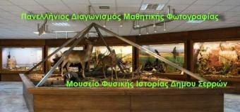Πανελλήνιος Διαγωνισμός φωτογραφίας από το Μουσείο Φυσικής Ιστορίας του Δήμου Σερρών