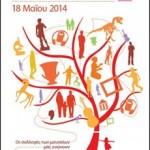Διεθνής Ημέρα Μουσείων, με ελεύθερη είσοδο, στις 18 Μαΐου