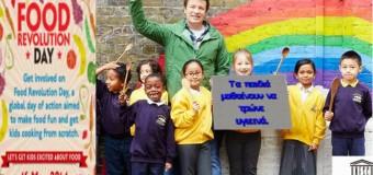 3ο Δημ. Σχολείο Σερρών: «Μαγειρεύουμε για Ρεκόρ Guinness με τον Jamie Oliver»