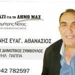 Μπαζδάνης Ευαγγ. Αθανάσιος « Μεγάλη Ευθύνη Εμπιστοσύνης»