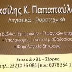 Λογιστής-Φοροτέχνης Παπαπαύλου Κ. Βασίλης