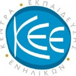 Επιστολή ΚΕΕ προς ΛΑΓΗΕ ΑΕ για φορολογική ενημερότητα & συμψηφισμό οφειλών
