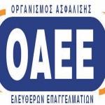 Ανακοίνωση ΟΑΕΕ για εμπρόθεσμη πληρωμή του δευτέρου διμήνου 2014